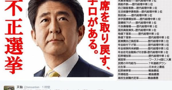 <日本でも使用されてる!?> 米大統領選の不正選挙プログラムを作ったプログラマーの証言