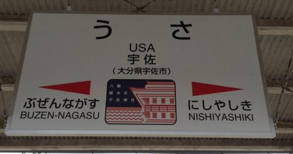 日本の駅名標にアメリカ国旗・・・? <洒落がキツイよね!> JR職員の遊び心から <宇佐駅>