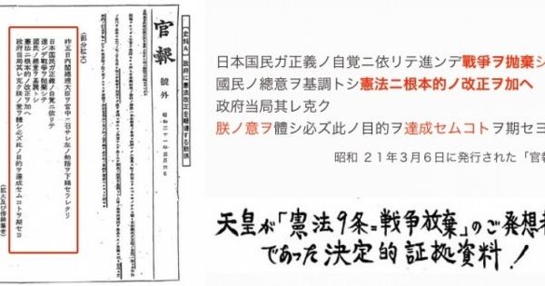 とんだものが出現した・・・真偽は如何に???  昭和天皇が「憲法9条=戦争放棄」の発案者であった決定的証拠資料