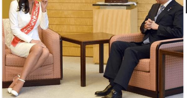 安倍首相「自民党から出て」 党派超え「ミス日本」の維新・松野代表次女を勧誘 政治家志望の未佳さん「安倍首相のような人になりたい」