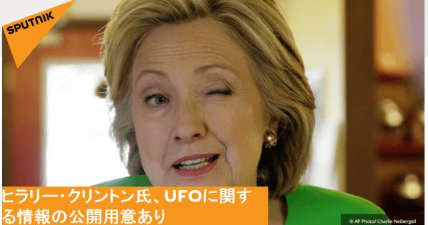 ヒラリー・クリントン・・・選挙で勝利した際にUFOの情報公開を行なう