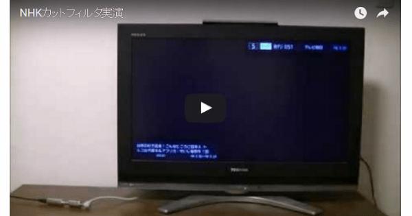 <こういうの・・・本当は異常じゃないの?> NHKだけ見られないアンテナが販売されている!