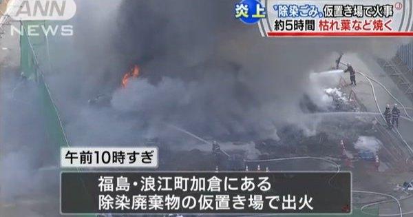 福島県浪江町の放射能汚染物質仮置き場にて火災。