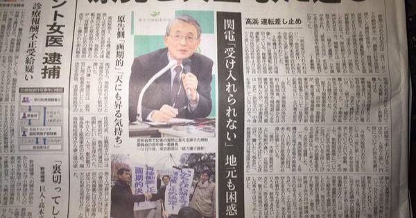 この狂気・・・だれが止めるの?  【原発と共生】3月10日の産経新聞の見出しが酷すぎると話題に。高浜原発稼働差し止めを受けて。
