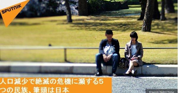 人口問題研究所(PRB)が行った調査では、急速な勢いで人口が減少し、絶滅の危機に瀕している5つの民族が挙げられ、その筆頭に日本が入った