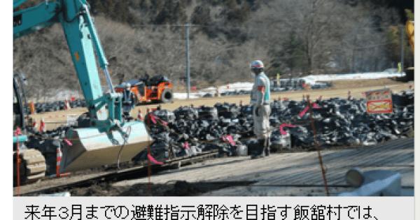 <このやりきれない現実の中で福島人は生活している・・・> 除染やそれに伴う作業が、原発建設の中核企業やゼネコンに任せられ、原発事故の後始末まで商売にしているところにとても違和感を覚える