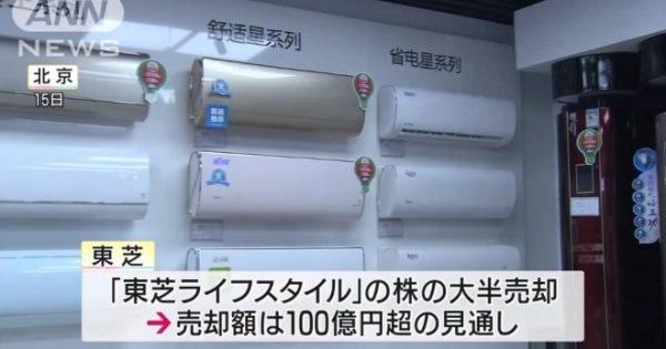 <今の日本は泥船になりかけている・・・!> 【粉飾決算】東芝の不適切な会計、新たに追加で7件58億円が発覚!今期に損失処理!白物家電は中国系企業に売却へ