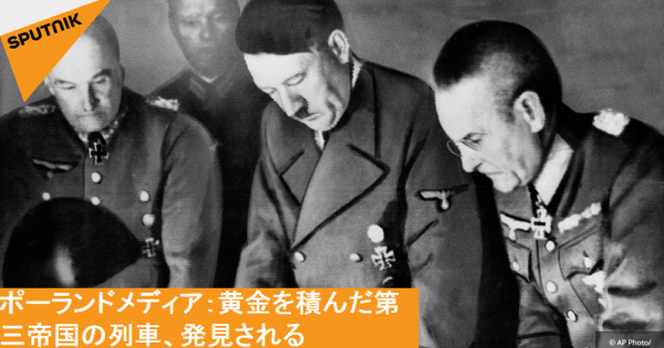 <動乱の歴史的常・・・とは?必ず財物が盗まれ隠される> ポーランドで第二次世界大戦中のドイツの列車が発見された、と2人の男性が訴えている。中には金その他貴金属が入っているという。地元メディアの報道をBBCが伝えた