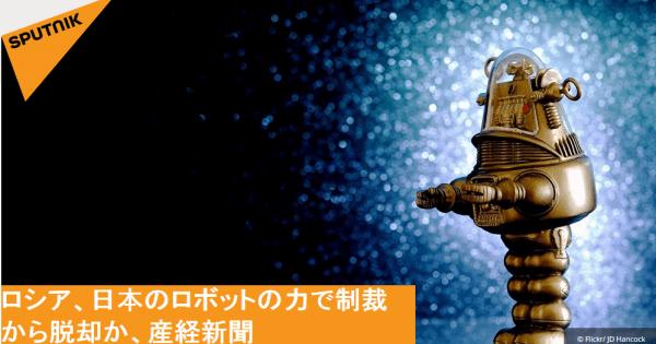 <日本のロボット産業がロシアを刷新?軍事悪用?> ロシア産業貿易省のデニス・マントゥロフ大臣を代表とする代表団が富士山のふもとにある電気機器メーカー「ファナック」を視察した。産経新聞が報じた。