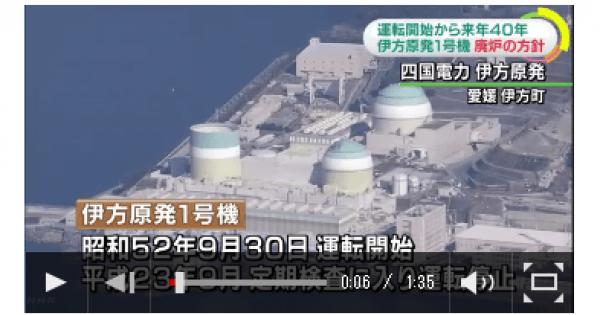 四国電力 伊方原発1号機の廃炉決定へ