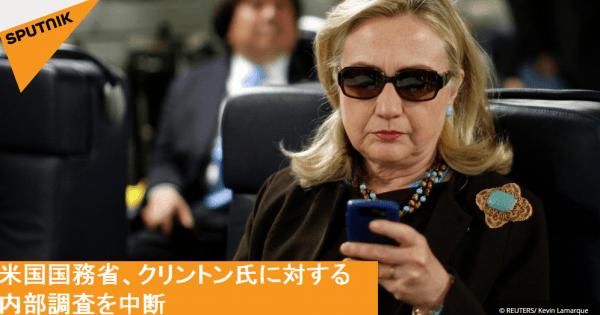 米国国務省、クリントン氏に対する内部調査を中断 !! ・・・これで刑事告訴が免れるのか?