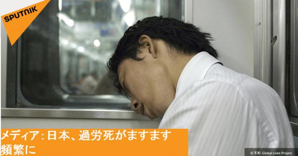 ついにメディアが報道・・・日本、頻繁に過労死が! ロイター通信   日本で従業員の過労死による賠償の件数が増加している