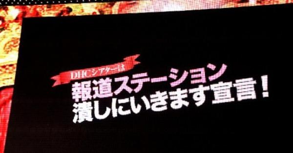 どんどん、やって欲しい・・・マスゴミをいつまでもノサバラセルナ!! 「報道ステーションを潰しにいきます」とテレビ番組のスポンサー社長が宣言!浜田麻記子社長が新番組「ニュース女子」で殴り込み!