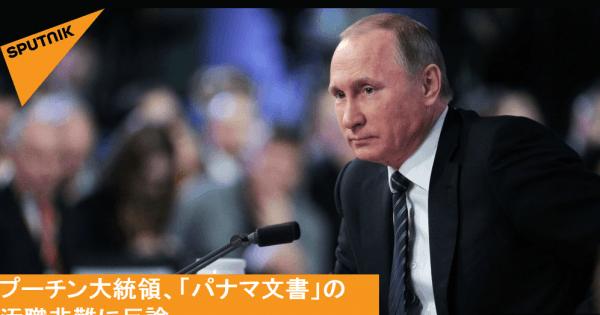 <プーチン大統領、「パナマ文書」の汚職非難に反論> 米ソロスが仕掛けたイルミナティの反撃という噂も急浮上の今日・・・2016年初頭にイルミナティ撲滅を宣言したプーチン