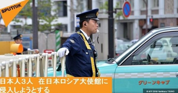 水面下の暗躍・・・8日午前、日本人3人が「政治亡命」を求めるため、在日本ロシア大使館の敷地に侵入しようとした。大使館広報部が伝えた