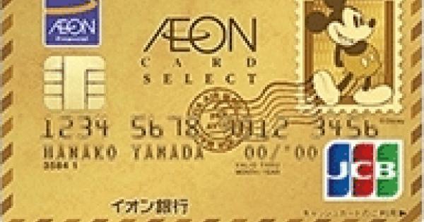 国内で唯一の永久年会費無料 ゴールドカード!!