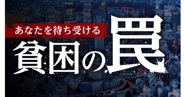 多くの日本人が貧困に沈むのは、なぜなのか 「6人に1人が貧困状態」という不都合な真実