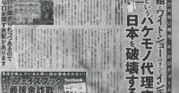 電通をつぶすと日本が変わる・・・マスコミ業界の中心にいる電通 ~なぜ、こんなに力を持っているのか~