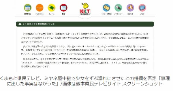 子供の喧嘩かよぉ~日本のマスゴミ様! 熊本県民テレビ「避難所取材で少女どかす」批判を否定「自発的に」  2016年4月22日 17時20分 スポニチアネックス