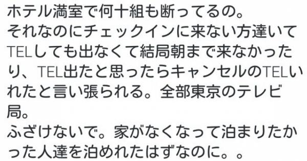 被災地のホテル 予約だけする東京のメディアに怒り「ふざけないで」