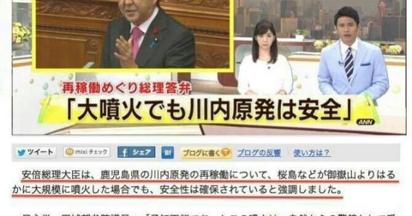 白雉政府を止められない狂気社会の日本・・・狂気、川内原発は大噴火でも安全!  安倍答弁、再稼働めぐり/  小規模噴火でも全電源喪リスクと専門家!