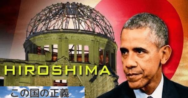 広島でのオバマ演説全文を読むと「原爆投下はあたりまえ」しかも謝罪無き主張と威圧感がプンプン臭うのは・・・おかしいのかな?