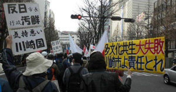 事務所付近でヘイトデモ禁じる仮処分、地裁神奈川支部