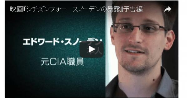 <一見に値する!> スノーデン氏 日本での暮らしや日本人に対する監視について語る <日本の危機を生中継で指摘 >