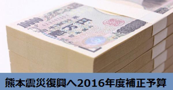 九州観光支援旅行券を使って復興支援【70%OFF】
