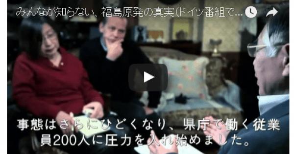 みんなが知らない、福島原発の真実(ドイツ番組で衝撃取材)・・・その他、福島関連youtube記事多数