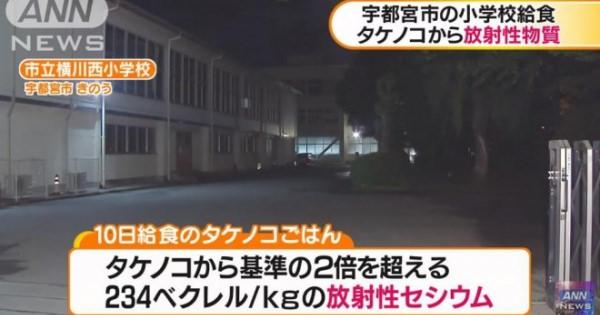 <なぜ、事前測定しない?日本人はモルモットじゃない!> 【致命的】宇都宮市の小学校で食後に基準値超の放射能が発覚!事故後からずっと食後に数値が判明する体制に・・・