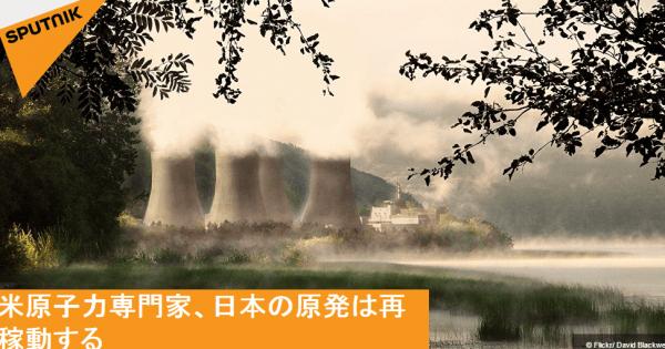 <これは脅しなんだろうか? 安倍への指示なのだろうか!> 米原子力専門家、日本の原発は再稼動する