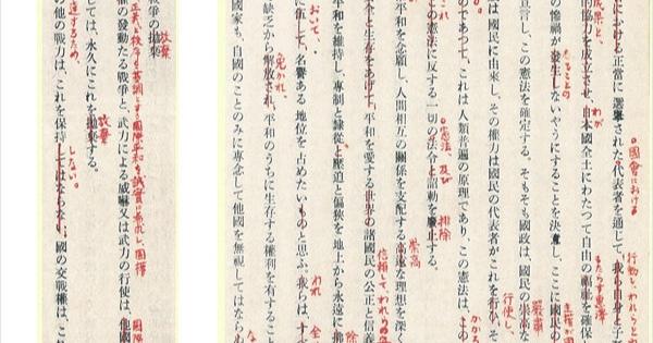 安倍改憲勢力・愛国心等教育改革・教育勅語の背後を支える右傾カルト集団「日本会議」は、もとは「生長の家」であり政教分離違反を呈している