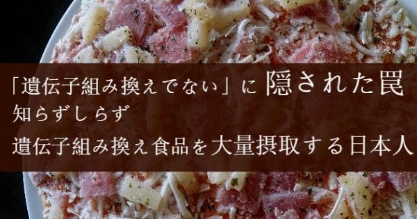 「遺伝子組み換えでない」表示に隠された危険な罠。知らないうちに遺伝子組み換え食品を大量摂取する日本人。