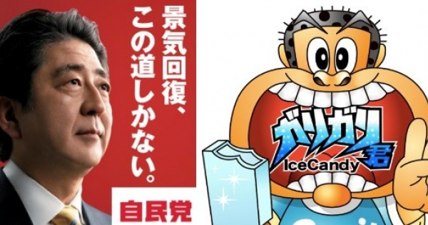 安倍首相・ガリガリ君を事務所費・政治資金で買った疑惑、N23・党首討論で山本太郎指摘、安倍首相突然で困惑・秘書FBで少額領収書開示・動画