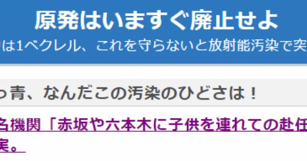 """<・・・仰天数値がでてる!> 在日米軍が""""日本人のためではなく""""核戦略防護上の自分のところの汚染を気にして必死に調べた放射能汚染結果"""