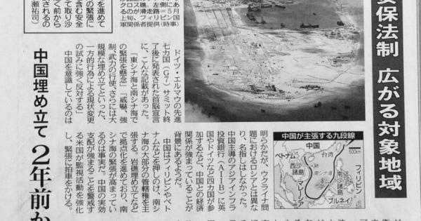 安保法制 広がる対象地域 南シナ海でも集団的自衛権⁉︎ 中国埋め立て 2年前から強化 「日本の安全保障に通じるとは思わない」 国民の関心集めるためか 東京新聞 2015.6.11