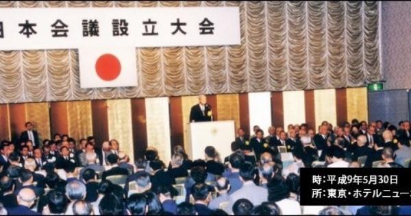 日本会議 正体を暴く! 日本会議は何をやろうとしているのか?改憲、愛国教育、選択的夫婦別姓反対、女系天皇反対
