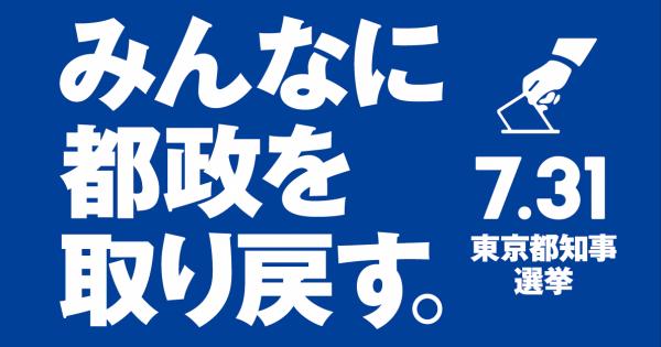本日は、新宿までたくさんの方にお越しいただきありがとうございました。 明日7/15(金)も18時30分より、池袋駅東口まで皆様のお声を聞きに参ります。 「みんなに都政を取り戻す。」を合言葉に、よろしくお願いします!鳥越 俊太郎(東京都知事候補)