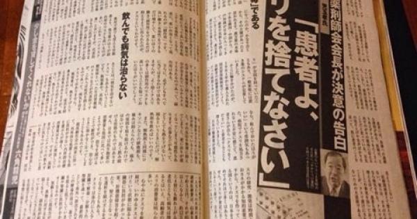 <・・・勇気のある人々が、ひとり、またひとりと登場してきた!> 『衝撃告白!日本薬剤師会会長が『患者よ、薬を飲捨てなさい』と発表!』 <覚醒せよ!嘘で固められた常識を破れ!>