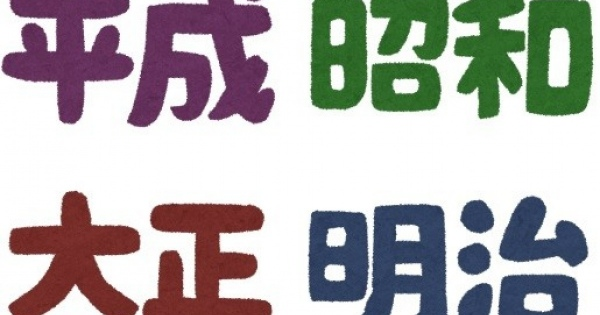 こんな新元号は嫌だ―「和民」「文春」 「退位」報道でネット大喜利状態
