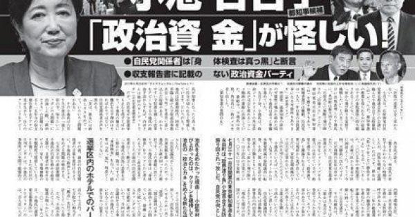 <・・・強かな女に騙されるな!> 小池百合子都知事候補の公式サイトに「東京に核ミサイルを」「核武装を」「急げ軍法会議」「少子化の最大の原因は頼もしい男性が減っていること」、そして子どもの命奪う #小池百合子さんの保育政策は危険です