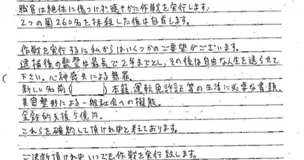 戦後最悪の殺戮をした植松聖容疑者の衆議院議長公邸宛て手紙・全文の意味・・・