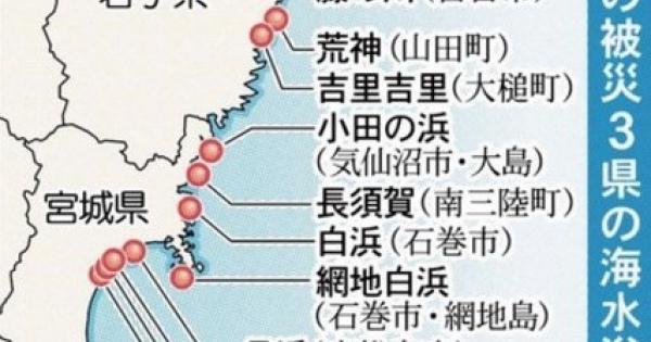 <・・・風評被害と叫ぶ福島県人を放射能汚染人物~と断定させないでほしい> <海開き>東北の被災地 今夏は17ヵ所 | 河北新報 <2016年夏、あれから5年。日々、放射能は拡散され続け汚染が拡大している現実なのに>