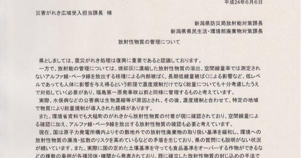 <・・・命を懸けて巨悪に立ち向かう姿に感動できない日本人?> 危機のときにこそ、その人の真価が判る。これは放射能がれきを新潟の5市が強引に持ち込んで燃やそうとしたとき、泉田知事が出した文書
