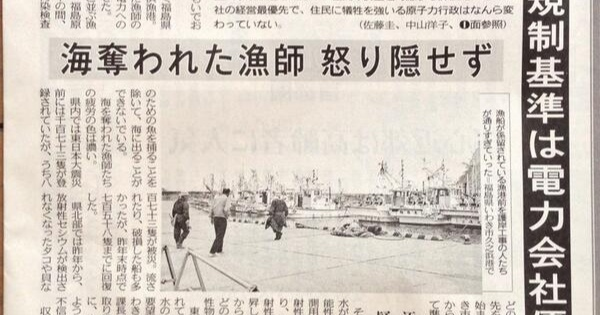 <・・・この現実よりも風評被害という汚染拡散のカモフラーじゃが蔓延するゾンビ社会> いわきの漁師「どうせ福島県産の魚なんか売れねえんだから。地元の人間が食わねえもんを、どうしたって売れる道理がねえ」 東京新聞 :こちら特報部  こんな記事を書けるのは東京新聞くらいか <情報の真偽判断よりも社会的信用度合いで判断するゾンビ大国>