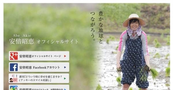 <・・・巧妙な罠か? なんせ悪の巣窟、元電通夫人なんだからさ!> 沖縄高江を訪問、少子化対策批判も…昭恵夫人が安倍政権と真逆の言動を繰り返すのはなぜか?