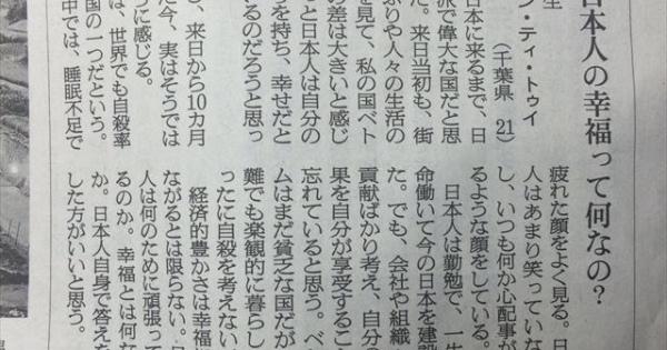 <・・・日本人、ひとり一人の胸に突き刺さる!> ひとりのベトナム人が思う「日本人って幸せなの?」という投書に多くの反響