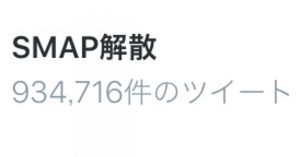 SMAP解散著名人・芸能人Twitterまとめ2