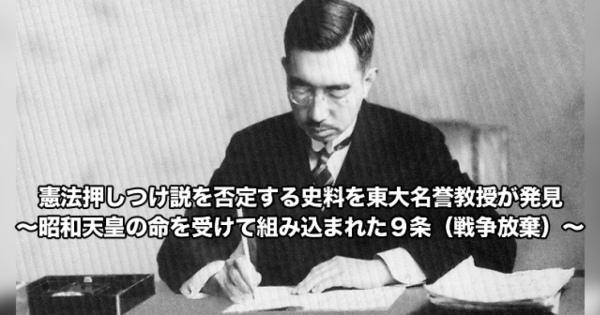 <・・・またまた真っ赤な嘘が暴かれた!> 昭和天皇の命を受けて組み込まれた9条(戦争放棄)〜憲法はGHQによる押しつけとの説を否定する史料を東大名誉教授が発見